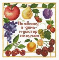 Набор для вышивания «По яблоку в день...»