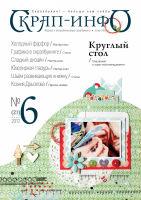 Журнал «СКРАП-ИНФО» №6