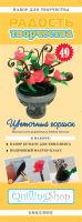 Набор для квиллинга №49 Цветочный горшок