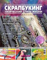 Журнал СКРАПБУКИНГ №7