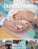 Журнал СКРАПБУКИНГ  №13