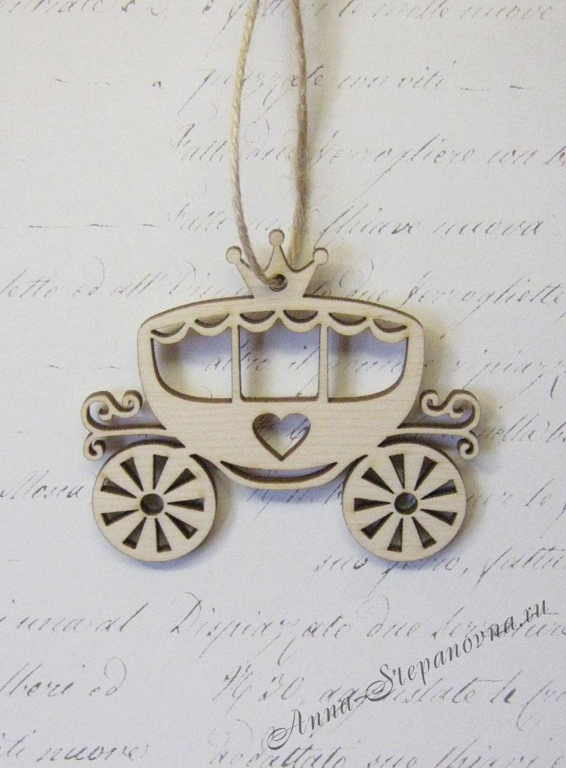 Подвеска «Королевская карета»