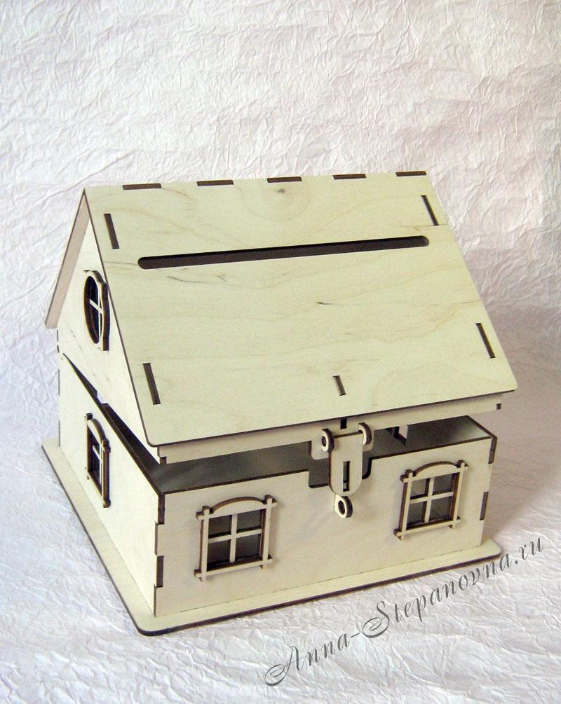 Дом-казна маленький для конвертов