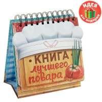 Кулинарная книга «Книга лучшего повара»