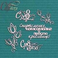 Чипборд «С 8 марта!» №2