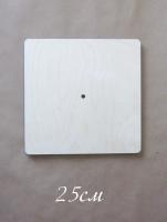 Заготовка для часов «Квадрат» 25 см