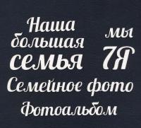 Чипборд «Семья»