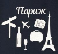 Чипборд «Вокруг света. Париж»
